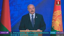 А. Лукашенко: Занятость и зарплата всегда в центре внимания  А. Лукашэнка: Занятасць і зарплата заўсёды ў цэнтры ўвагі  A. Lukashenko highlights employment and salary issues