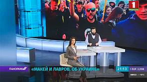 Макей и Лавров. О политике. 16.10.2019