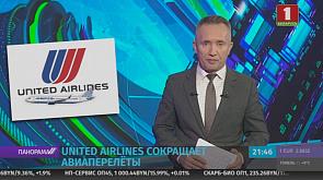 UNITED AIRLINES сокращает авиаперелеты