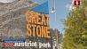 """В """"Великом камне"""" открыли Почетную доску и отметили лучшие строительные проекты У """"Вялікім камені"""" адкрылі Ганаровую дошку рэзідэнтаў і адзначылі лепшыя будаўнічыя праекты"""