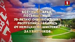 Парад в честь 75-летия освобождения Беларуси
