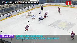 Белорусские клубы узнали соперников в 1/16 финала хоккейной Лиги чемпионов