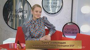 Дарья Хмельницкая - финалистка нацотбора на Евровидение 2020