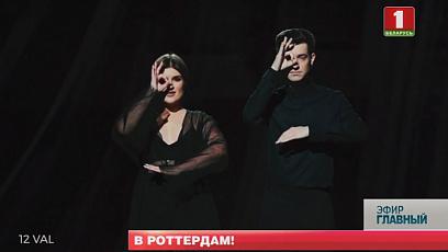 """Дуэт VAL на """"Евровидении-2020"""" в Нидерландах споет на белорусском языке"""