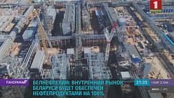 Белнефтехим: внутренний рынок Беларуси будет обеспечен нефтепродуктами на 100% Белнафтахім: унутраны рынак Беларусі будзе забяспечаны нафтапрадуктамі на 100%
