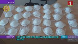 В Могилеве задержали мужчину, который незаконно продавал медицинские маски