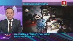 Во время  пожара в Столбцовском районе спасли четырех человек Падчас  пажару ў Стаўбцоўскім раёне выратавалі чатырох чалавек