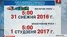 Общественный транспорт столицы будет работать в новогоднюю ночь до 5 часов утра Грамадскі транспарт сталіцы будзе працаваць у навагоднюю ноч да 5 гадзіны раніцы