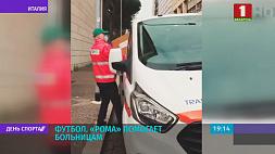 """""""Рома"""" помогает больницам в борьбе с коронавирусом"""