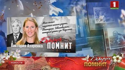 """Акцыя """"Беларусь памятае"""" набывае сапраўдны ўсенародны характар"""