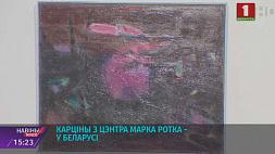 Картины из арт-центра имени Марка Ротко в Минске Карціны з арт-цэнтра імя Марка Роткі ў Мінску