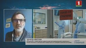 О ситуации в Италии и почему так получилось - доктор из Милана Эдуардо Миссони Інтэрв'ю з доктарам, навукоўцам і валанцёрам з Мілана Эдуарда Місоні