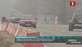 Города-спутники Минска становятся хорошей альтернативой столичному жилью