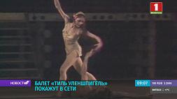 """Дирекция фондовых материалов Белтелерадиокомпании покажет культовый балет """"Тиль Уленшпигель"""" онлайн"""