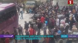 Положение мигрантов на фоне COVID-19 ухудшилось