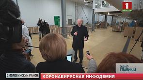 Коронавирусная инфодемия. Президент призвал белорусов не паниковать из-за COVID-19  Каранавірусная інфадэмія. Прэзідэнт заклікаў беларусаў не панікаваць з-за COVID-19