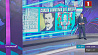 В мировом календаре событий ЮНЕСКО 100-летие БГУ и 150-летие со дня рождения Фердинанда Рущица У сусветным календары падзей ЮНЕСКА 100-годдзе БДУ і 150-годдзе з дня нараджэння Фердынанда Рушчыца World calendar of UNESCO events includes 100th anniversary of BSU and 150th anniversary of birth of Ferdynand Ruszczyc