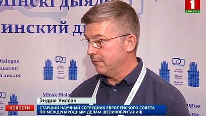 """""""Минский диалог"""" собрал под одной крышей около 400 экспертов из 50 стран"""
