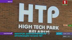 В цифровизации белорусских предприятий участвуют более 200 резидентов ПВТ У лічбавізацыі беларускіх прадпрыемстваў удзельнічаюць больш як 200 рэзідэнтаў ПВТ More than 200 HTP residents participate in digitization of Belarusian enterprises