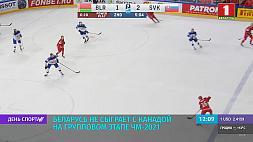 Беларусь не сыграет с Канадой на групповом этапе чемпионата мира - 2021