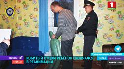 4-летняя девочка, избитая отцом в Зельвенском районе, скончалась в реанимации 4-гадовая дзяўчынка,  пабітая бацькам у Зэльвенскім раёне, памерла ў рэанімацыі