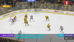 Награждены лучшие по итогам регулярного сезона НХЛ