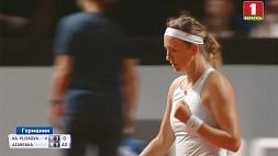Виктория Азаренко в четвертьфинале престижного теннисного турнира в Штутгарте Вікторыя Азаранка  ў чвэрцьфінале прэстыжнага тэніснага турніру ў Штутгарце Victoria Azarenka gets to quarter-finals of  prestige tennis tournament in Stuttgart