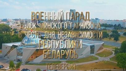 Военный парад войск Минского гарнизона в честь Дня Независимости Республики Беларусь. Телеверсия