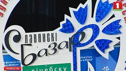 """Несколько часов остается до закрытия """"Славянского базара в Витебске"""""""