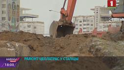 Ремонт теплотрасс в столице Рамонт цеплатрас у сталіцы