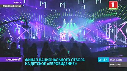 """Беларусь выбірае сваю песню для дзіцячага """"Еўрабачання-2019"""""""