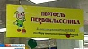 Подготовка к школе в самом разгаре Падрыхтоўка да школы ў самым разгары