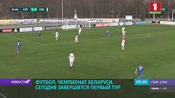 Первый тур чемпионата Беларуси по футболу сегодня завершится двумя матчами
