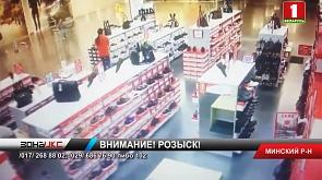 Милиция ищет мужчину, который не расплатился за обувь
