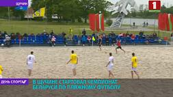 В Щучине стартовал чемпионат Беларуси по пляжному футболу