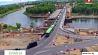 Днепровский мост в Могилеве примерно через полгода станет новым Дняпроўскі мост у Магілёве прыкладна праз паўгода стане новым