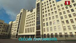 Сегодня открывается весенняя сессия белорусского парламента седьмого созыва Сёння адкрываецца вясновая сесія беларускага парламента сёмага склікання Spring session of Belarusian parliament 7th convocation opens today