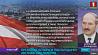 Александр Лукашенко выразил благодарность австрийским лидерам за прием белорусской делегации в Вене  Аляксандр Лукашэнка выказаў падзяку аўстрыйскім лідарам за прыём беларускай дэлегацыі ў Вене  Alexander Lukashenko thanks Austrian leaders for reception of Belarusian delegation in Vienna