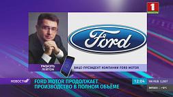 Автоконцерн Ford планирует открыть производство в Беларуси Ford Motor працягвае вытворчасць у поўным аб'ёме