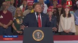 Трамп планирует построить заграждение независимо от мнения конгресса Трамп плануе пабудаваць агароджу незалежна ад меркавання кангрэса