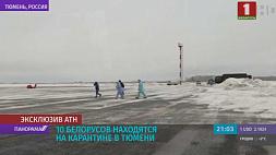 10 белорусов находятся на карантине в Тюмени 10 беларусаў знаходзяцца на каранціне ў Цюмені