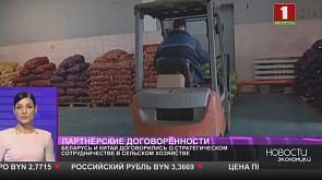 Беларусь и Китай договорились о стратегическом сотрудничестве в сельском хозяйстве