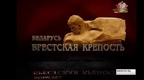 """""""Брестская крепость"""" (Беларусь)"""