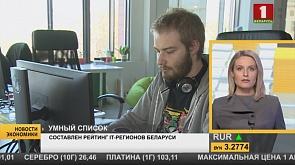 Составлен рейтинг IT-регионов Беларуси