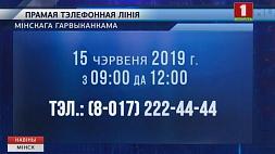 Очередная телефонная линия в субботу, 15 июня Чарговая тэлефонная лінія у субботу, 15 чэрвеня