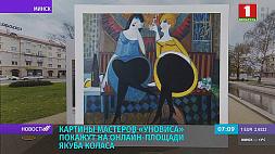 Картины мастеров УНОВИСа покажут на онлайн-локации площади Якуба Коласа