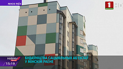 Строительство социальных объектов в Минском районе Будаўніцтва сацыяльных аб'ектаў у Мінскім раёне