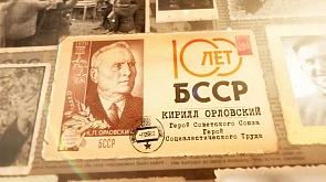 Сто лет БССР. Кирилл Орловский