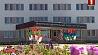 Новый корпус районной больницы открыли в Миорах Новы корпус раённай бальніцы адкрылі сёння ў Мёрах