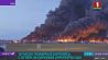 18 часов пожарные боролись с огнем на парковке аэропорта США